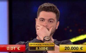 Άφησε τα 8.500 ευρώ για να ρισκάρει ανάμεσα στο 1 λεπτό και τις 20.000 ευρώ – Newsbeast