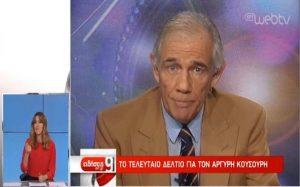 Έφυγε από τη ζωή ο δημοσιογράφος Αργύρης Κουσούρης – Newsbeast