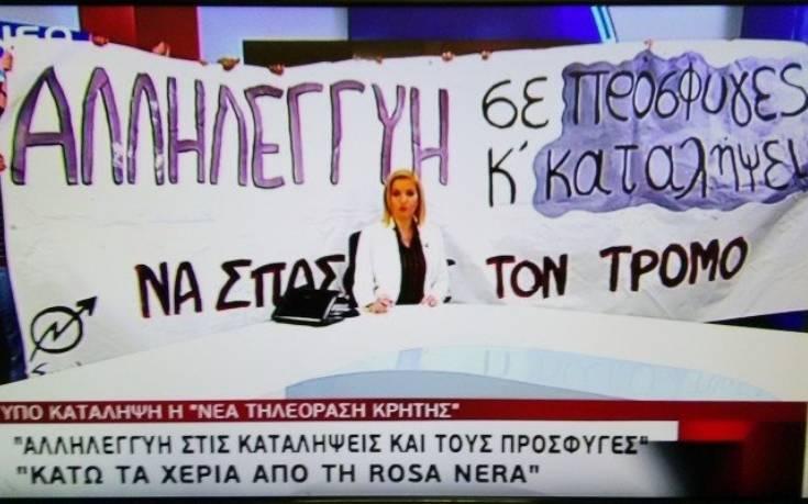 Κατάληψη στο δελτίο ειδήσεων της Νέας Τηλεόρασης Κρήτης – Newsbeast