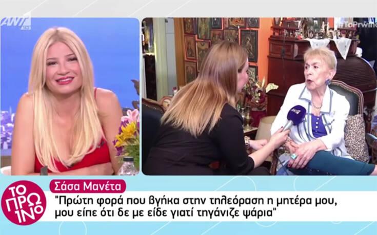 Πέθανε η πρώτη παρουσιάστρια της ΕΡΤ – Newsbeast